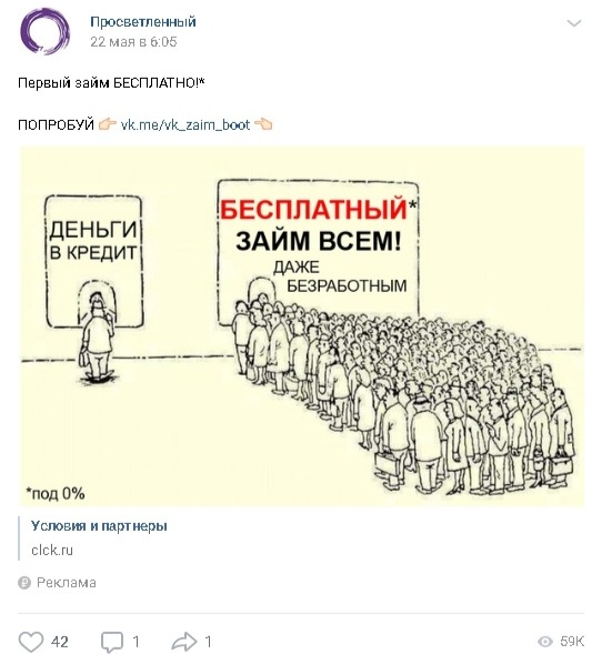 Реклама в крупном паблике Вконтакте