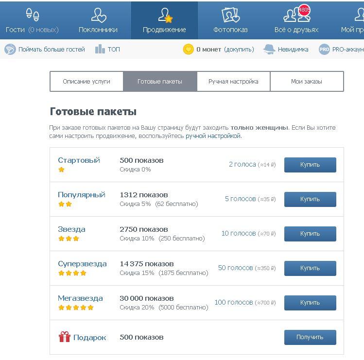 "Приложение Вконтакте ""Мои Гости"""