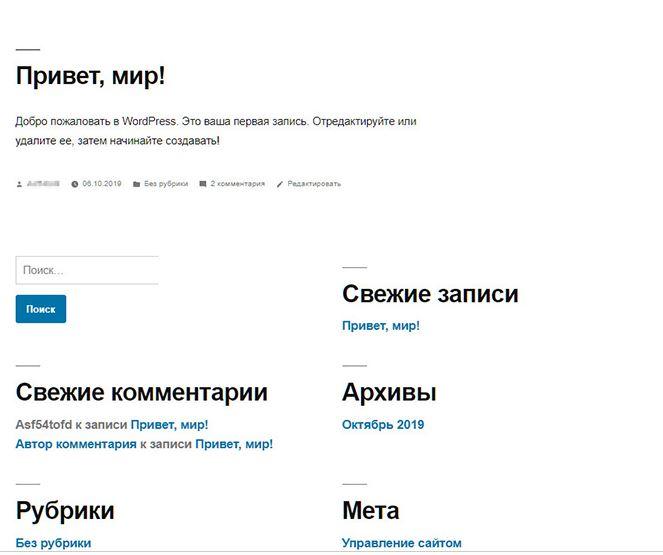 Внешний вид WordPress после установки