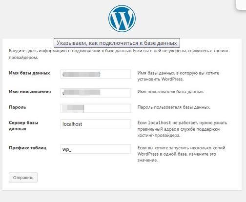 Подключение WordPress