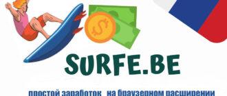 Заработок на браузерном расширении Surfe.be