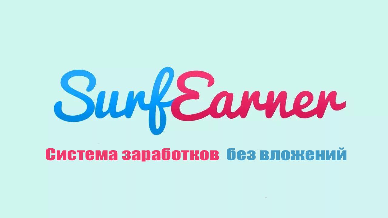 Заработок на SurfEarner