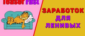 Пассивный заработок на расширении Teaserfast