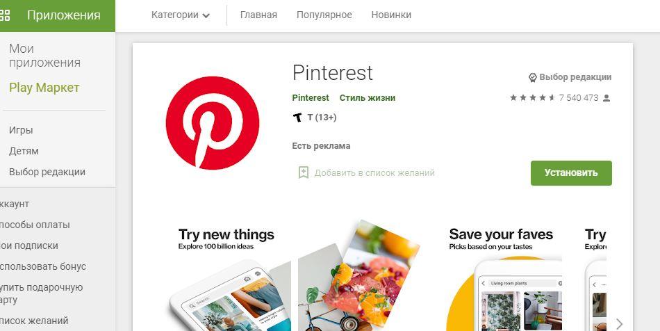Приложение Pinterest в Play Маркет