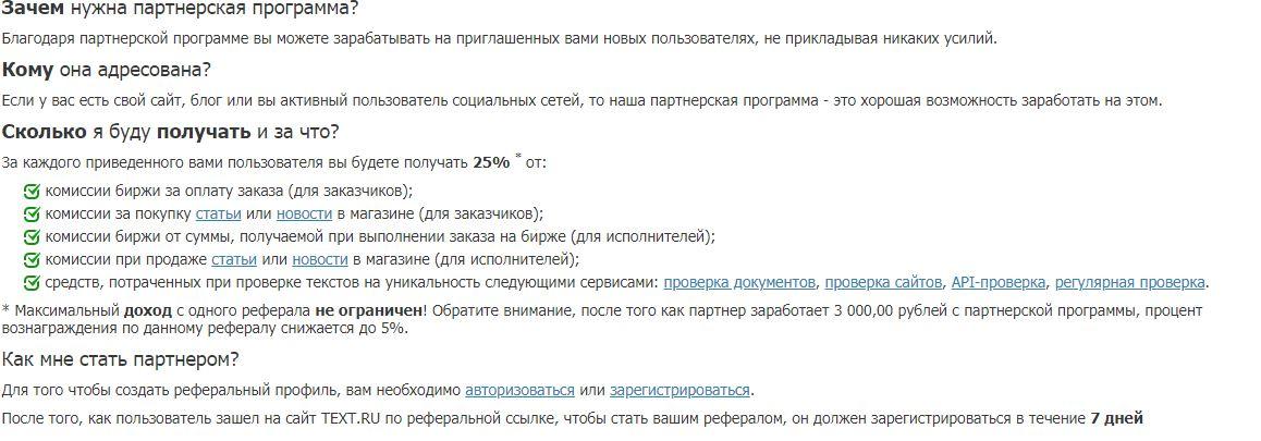 Партнерская программа TEXT.RU